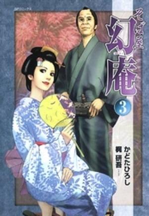 そば屋幻庵 3巻【電子書籍】[ かどたひろし ]