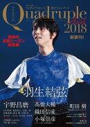 フィギュアスケート男子ファンブック Quadruple Axel 2018 奇跡の五輪シーズン総集編