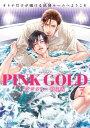 PINK GOLD7【デジタル・修正版】【電子書籍】[ 池玲文 ]