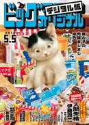 ビッグコミックオリジナル 2018年9号(2018年4月20日発売)