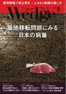 Wedge 2017年5月号