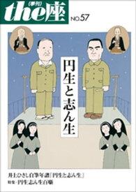 the座 57号 円生と志ん生(2005)【電子書籍】[ こまつ座 ]