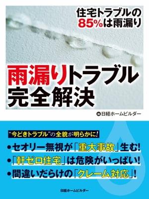 雨漏りトラブル完全解決住宅トラブルの85%は雨漏り【電子書籍】