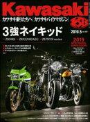 Kawasaki【カワサキバイクマガジン】2019年05月号