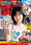 週刊少年サンデー 2021年36・37合併号(2021年8月4日発売)