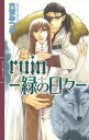 ruin ー緑の日々ー【電子書籍】[ 六青みつみ ]
