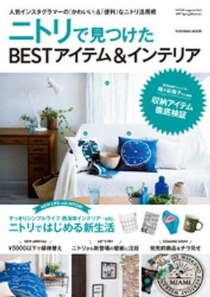 NITORI magazine vol.2 ニトリで見つけたBESTアイテム&インテリア【電子書籍】[ ニトリ ]