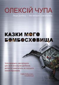 Казки мого бомбосховища (Kazki mogo bomboshovishha)【電子書籍】[ Олекс?й (Oleks?j) Чупа (Chupa) ]