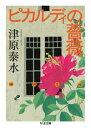 ピカルディの薔薇【電子書籍】[ 津原泰水 ]