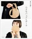 夏糸で編む 小さなバッグとポーチ【電子書籍】