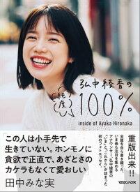 弘中綾香の純度100%【電子書籍】[ 弘中綾香 ]