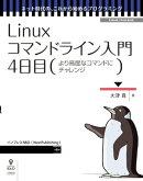 Linuxコマンドライン入門 4日目