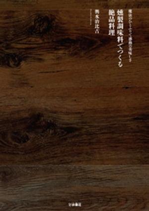 燻製調味料でつくる絶品料理【電子書籍】[ 輿水治比古 ]
