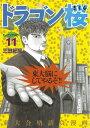 ドラゴン桜11巻【電子書籍】[ 三田紀房 ]
