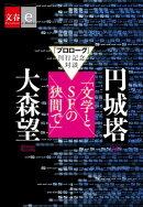 『プロローグ』刊行記念対談 円城塔×大森望「文学とSFの狭間で」【文春e-Books】