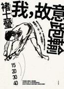我,故意跑輸:當自己心中的第一名,作家褚士瑩和流浪醫生小杰,寫給15、20、30、40的你!