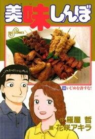 美味しんぼ(58)【電子書籍】[ 雁屋哲 ]