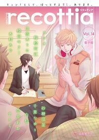 B's-LOVEY recottia Vol.14【電子書籍】[ 山佐木 うに ]