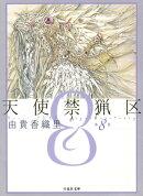 天使禁猟区 8