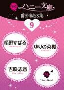 ハニー文庫番外編SS集9