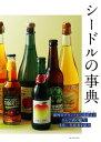 シードルの事典海外のブランドから国産まで りんご酒の魅力、文化、生産者を紹介【電子書籍】[ 小野司 ]