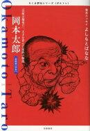 岡本太郎 ーー「芸術は爆発だ」。天才を育んだ家族の物語