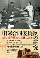 「戦後再発見」双書5 「日米合同委員会」の研究 謎の権力構造の正体に迫る