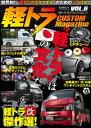 軽トラ CUSTOM Magazine VOL.6【電子書籍】