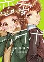 恋愛ラボ 13巻【電子書籍】[ 宮原るり ]