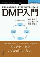 顧客を知るためのデータマネジメントプラットフォーム DMP入門