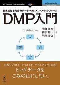 顧客を知るためのデータマネジメントプラットフォーム DMP入門【電子書籍】[ 横山 隆治 ]