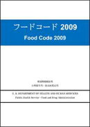フードコード 2009 Food Code 2009