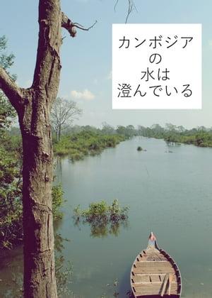 カンボジアの水は澄んでいる〜シェムリアップ旅エッセイ〜【電子書籍】[ u-key ]