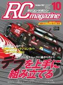 RCmagazine 2017年10月号
