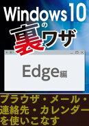 Windows10の裏ワザ Edgeほか編〜ブラウザ・メール・連絡先・カレンダーを使いこなす