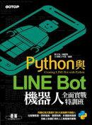 Python與LINE Bot機器人全面實戰特訓班