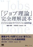 「ジョブ理論」完全理解読本 ビジネスに活かすクリステンセン最新理論