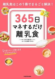 365日マネするだけ離乳食 離乳食はこの1冊でまるごと解決!【電子書籍】[ 中村 美穂 ]