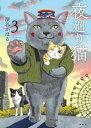 夜廻り猫3巻【電子書籍】[ 深谷かほる ]