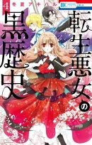 転生悪女の黒歴史【電子限定描き下ろし付き】 4