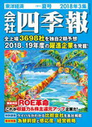 会社四季報 2018年 3集 夏号