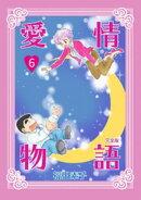 愛情物語【完全版】(6)