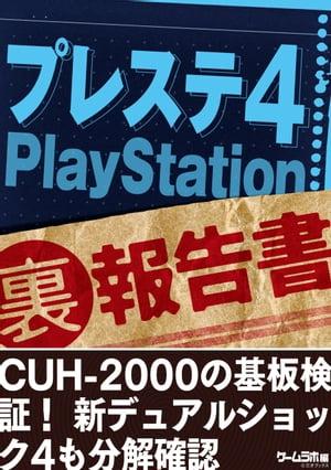 プレステ4 (裏)報告書〜CUH-2000の基板検証! 新デュアルショック4も分解確認【電子書籍】[ 三才ブックス ]