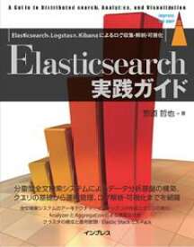 Elasticsearch実践ガイド【電子書籍】[ 惣道 哲也 ]