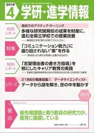 学研・進学情報 2019年4月号【電子書籍】
