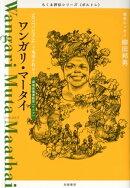 ワンガリ・マータイ ーー「MOTTAINAI」で地球を救おう