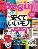 Begin(ビギン) 2018年8月号