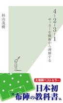 4ー2ー3ー1〜サッカーを戦術から理解する〜