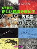 UFOの正しい知識を求めて