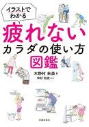 イラストでわかる 疲れないカラダの使い方図鑑(池田書店)
